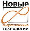 Новые энергетические технологии ООО