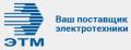 Энергоцентр ТД (ЭТМ) ООО. Омск