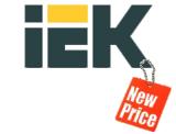 Компания IEK с 14.10.16 вводит в действие новый базовый прайс
