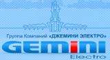 Джемини Электро ГК ООО. Новосибирск